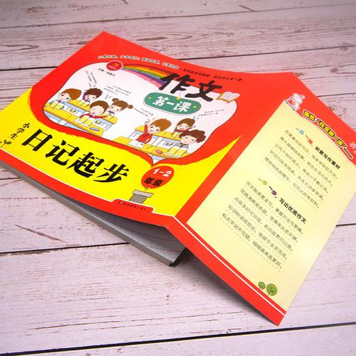 【开心图书】作文第1课小学生作文日记起步1-2年级 商品图3