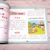 【开心图书】作文第1课小学生作文日记起步1-2年级 商品缩略图5