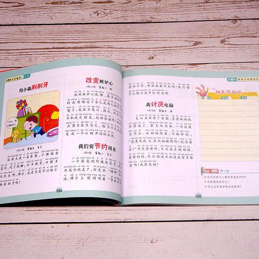 【开心图书】作文第1课小学生作文日记起步1-2年级 商品图6