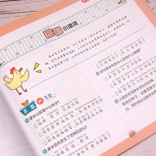 【开心图书】作文第1课小学生作文日记起步1-2年级 商品图7
