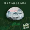 人民网独家版权「绿水青山」水晶磁铁冰箱贴 半球型质感创意 宛如画 商品缩略图0