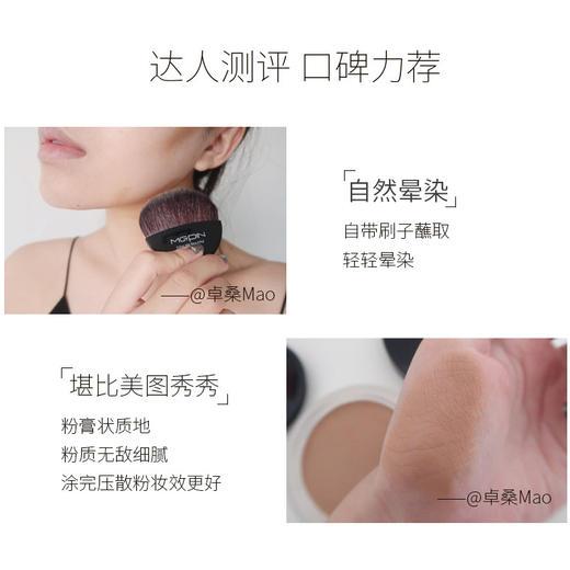 毛戈平柔光收颜粉膏 4g (内含毛刷)新手修容 立体V脸 阴影修容膏 商品图2