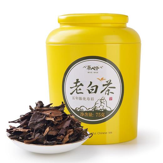 茶人岭 福鼎老白茶五年陈化寿眉散茶75克 商品图0