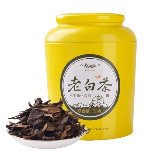 茶人岭 福鼎老白茶五年陈化寿眉散茶75克 商品图6