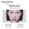 毛戈平柔光收颜粉膏 4g (内含毛刷)新手修容 立体V脸 阴影修容膏 商品缩略图3