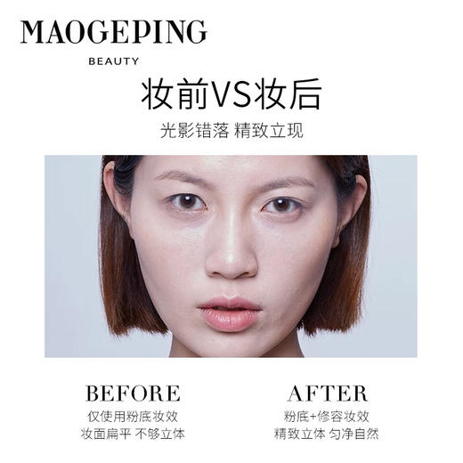 毛戈平柔光收颜粉膏 4g (内含毛刷)新手修容 立体V脸 阴影修容膏 商品图3