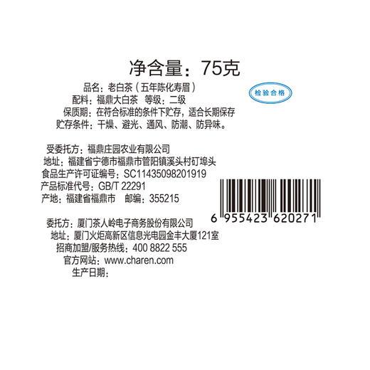 茶人岭 福鼎老白茶五年陈化寿眉散茶75克 商品图7