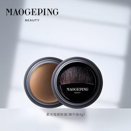 毛戈平柔光收颜粉膏 4g (内含毛刷)新手修容 立体V脸 阴影修容膏 商品图0
