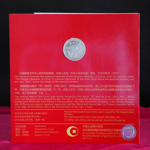 【铭记】抗战胜利70周年普通纪念币·康银阁官方装帧版 商品图2