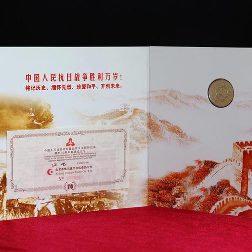 【铭记】抗战胜利70周年普通纪念币·康银阁官方装帧版 商品图1