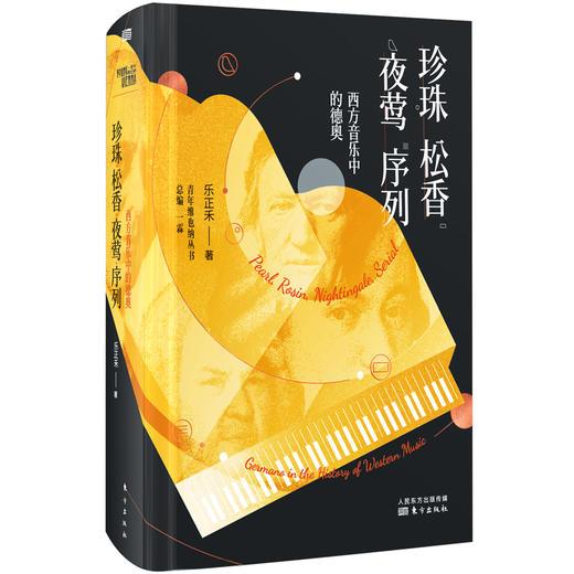 """【签名版】《珍珠·松香·夜莺·序列——西方音乐中的德奥》,一本西方""""古典""""音乐的入门书 商品图0"""