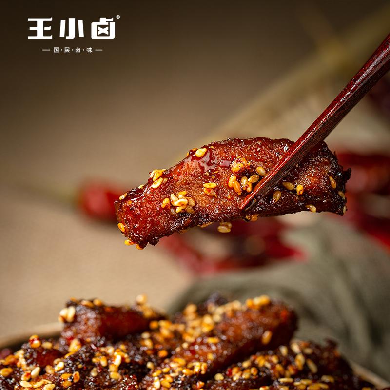 王小卤 麻辣牛肉150g 辣味柔和回味无穷