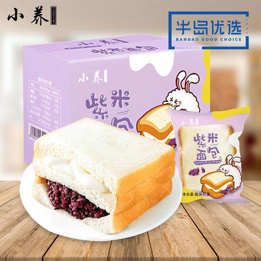 小养紫米面包500g整箱营养速食早餐软糯夹心吐司网红零食三明治新鲜生产 8天保质期 创意夹心组合 商品图0