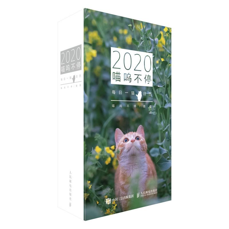 预售 预计11月中旬发货 喵呜不停 2020日历
