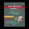 小小牛顿幼儿馆主题百科系列4·爱丽丝漫游时间国 商品缩略图1