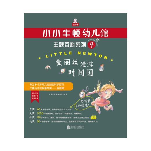 小小牛顿幼儿馆主题百科系列4·爱丽丝漫游时间国 商品图1