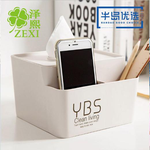 创意简约塑料多功能纸巾盒 居家办公桌面收纳方形抽纸盒 商品图0
