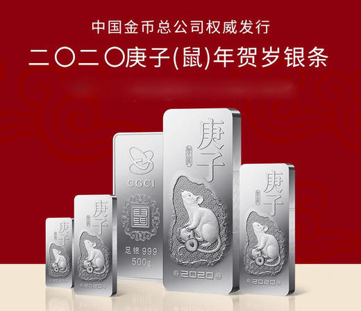 【官条】中国金币·2020年鼠年贺岁银条·999足银 商品图0