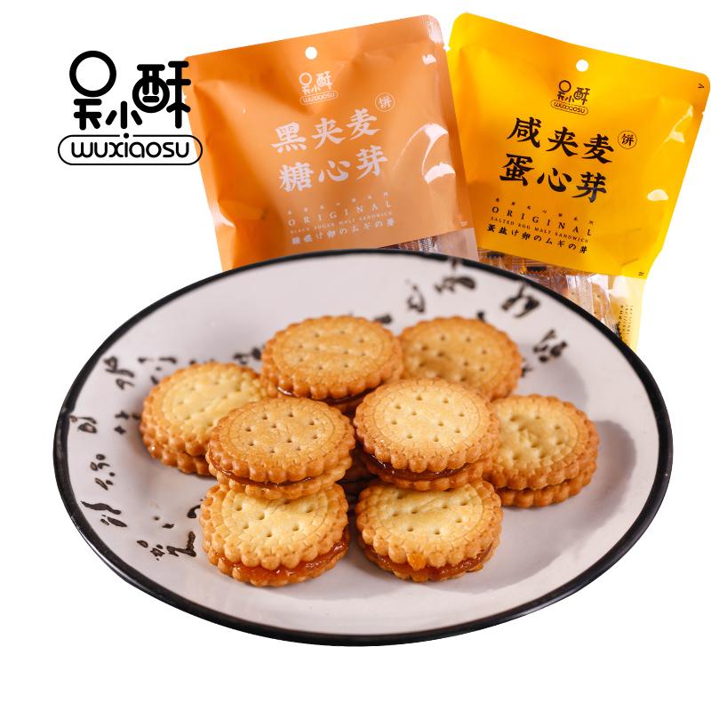 网红小饼干   咸蛋黄麦芽夹心饼干+黑糖夹心麦芽饼干  办公室休闲小零食,酥脆有嚼劲!