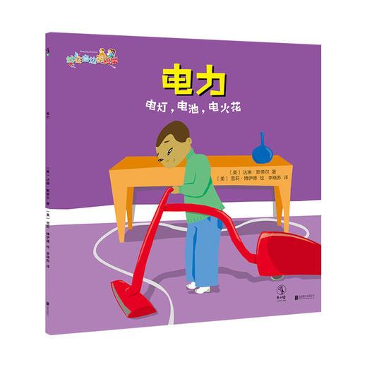 【套装】【未小读S码】【3-6岁】就在身边的科学(轻松解答生活中的十万个为什么) 商品图1