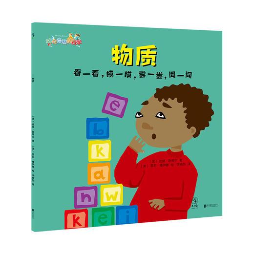 【套装】【未小读S码】【3-6岁】就在身边的科学(轻松解答生活中的十万个为什么) 商品图9