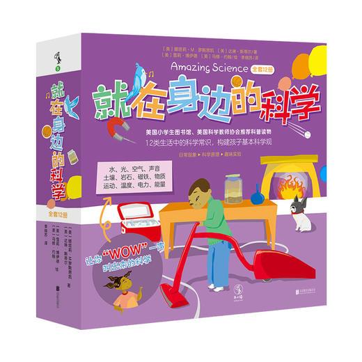【套装】【未小读S码】【3-6岁】就在身边的科学(轻松解答生活中的十万个为什么) 商品图0