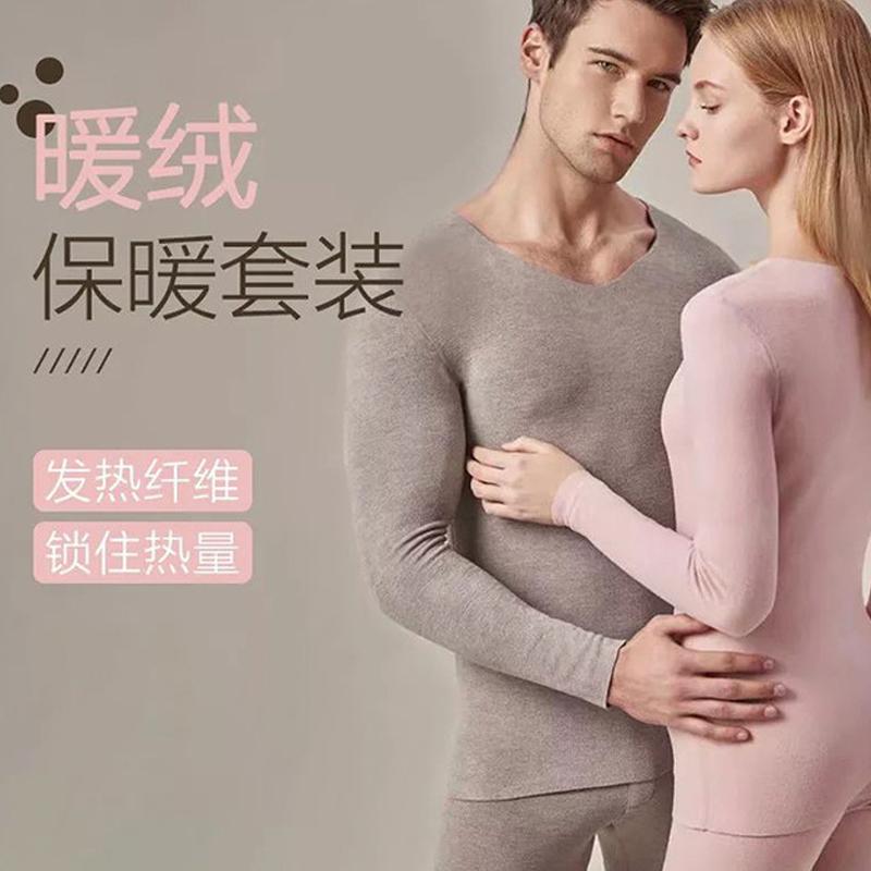 【保暖界的爱马仕】 亲肤舒适 发热纤维 吸湿透气 不易起球 活性印染 环保健康 男女两款 保暖内衣套装
