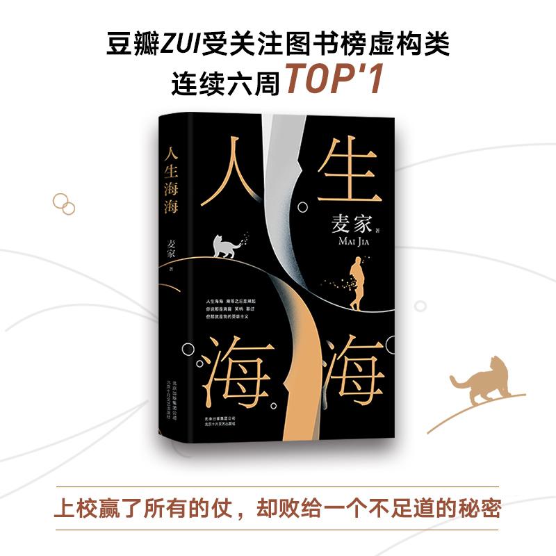 麦家:人生海海(麦家重磅力作,莫言、董卿盛赞,发行量超150万册,豆瓣2019年度中国小说榜TOP·1) 商品图3