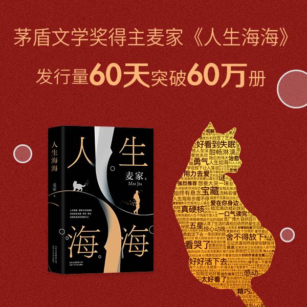 麦家:人生海海(麦家重磅力作,莫言、董卿盛赞,发行量超150万册,豆瓣2019年度中国小说榜TOP·1) 商品图1