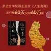 麦家:人生海海(麦家重磅力作,莫言、董卿盛赞,发行量超150万册,豆瓣2019年度中国小说榜TOP·1) 商品缩略图1