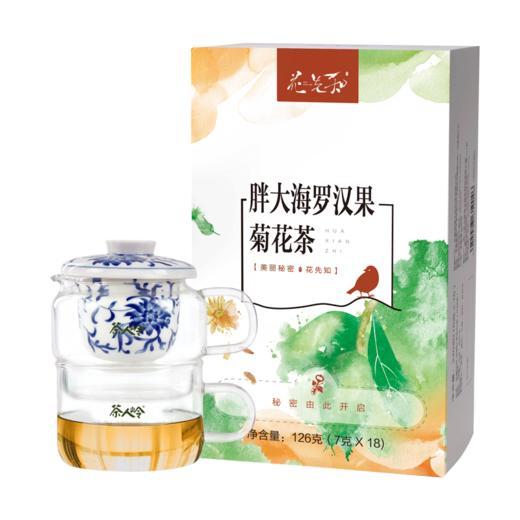花先知 胖大海 罗汉果菊花茶(代用茶)126克 商品图10