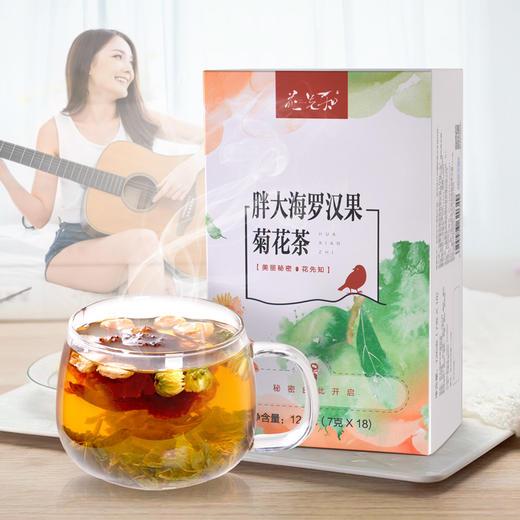 花先知 胖大海 罗汉果菊花茶(代用茶)126克 商品图2