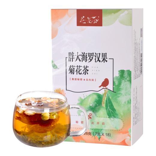 花先知 胖大海 罗汉果菊花茶(代用茶)126克 商品图9