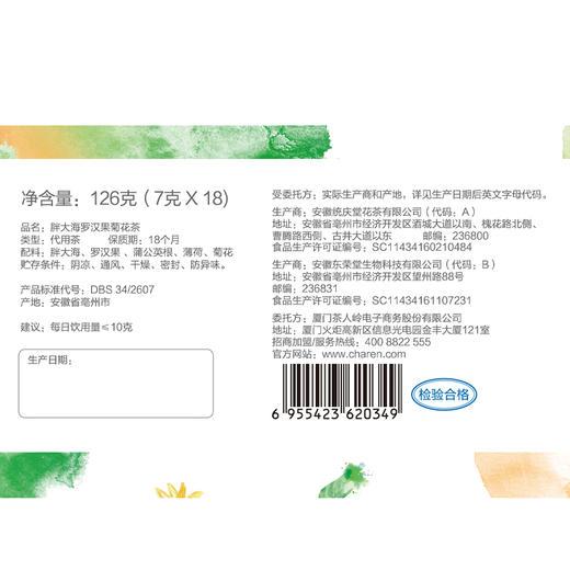花先知 胖大海 罗汉果菊花茶(代用茶)126克 商品图11