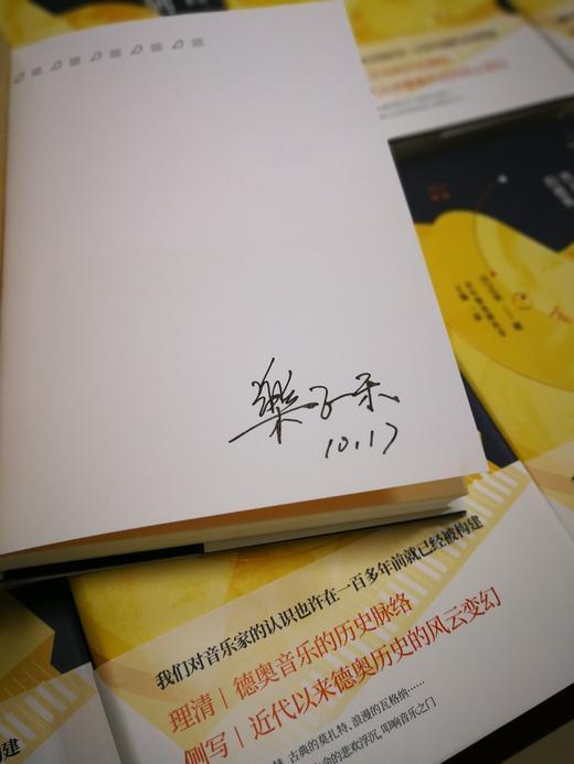 """【签名版】《珍珠·松香·夜莺·序列——西方音乐中的德奥》,一本西方""""古典""""音乐的入门书 商品图1"""