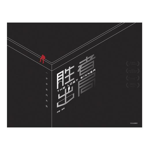 胜者出局 吴非 著 三维互动推理小说 似《长安十二时辰》的设定 挑战自我强者对决 中信出版社图书 正版书籍 商品图2