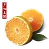 中华名果西海蜜桔 汁多无籽 皮薄肉厚 清甜爽口 5斤/10斤装 商品缩略图4