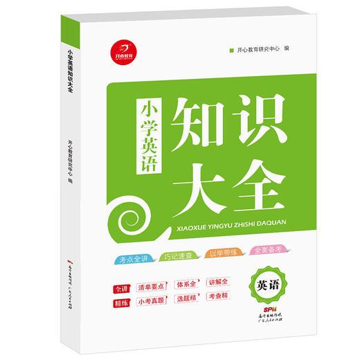 【开心图书】小学知识大全语文数学英语备考复习宝典全3册 商品图6