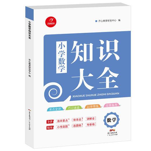 【开心图书】小学知识大全语文数学英语备考复习宝典全3册 商品图5