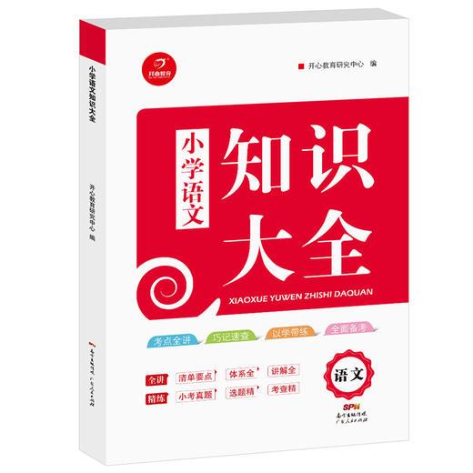 【开心图书】小学知识大全语文数学英语备考复习宝典全3册 商品图4