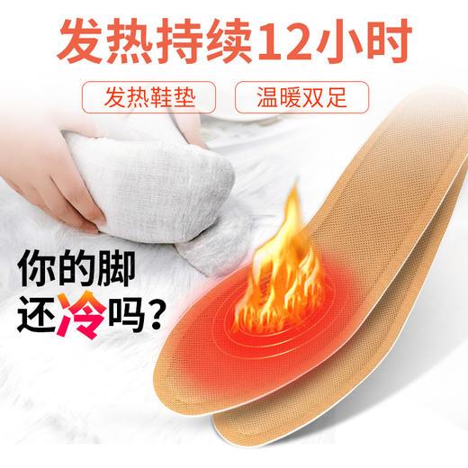 【为思礼】【发热鞋垫|告别冻脚】自发热鞋垫长时间暖脚贴 免充电加热艾草鞋垫可行走暖脚 商品图0