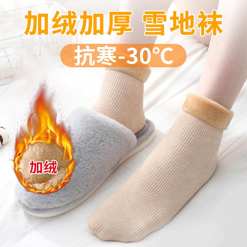 【买2送1|暖冬大放送】加绒雪地袜 只加温暖不加价 秋冬加绒袜保暖短中筒袜