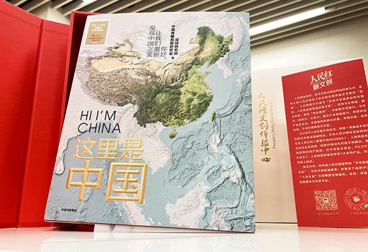 【精装礼盒】人民网联合出品 《这里是中国》 商品图1