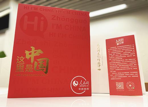 【精装礼盒】人民网联合出品 《这里是中国》 商品图0