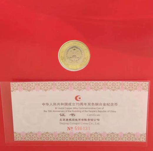 【建国】中华人民共和国成立70周年纪念币(康银阁官方装帧版) 商品图3