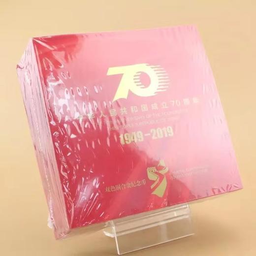 【建国】中华人民共和国成立70周年纪念币(康银阁官方装帧版) 商品图4