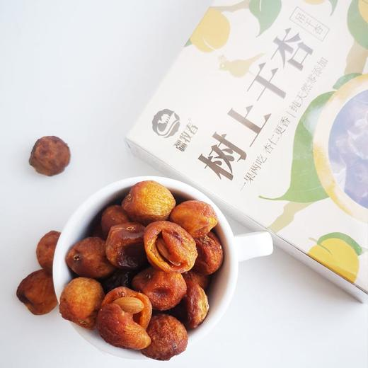 新疆树上吊干杏 肉厚饱满 甜带丝酸 软糯可口 500g*2盒 商品图1