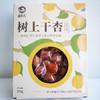 新疆树上吊干杏 肉厚饱满 甜带丝酸 软糯可口 500g*2盒 商品缩略图4