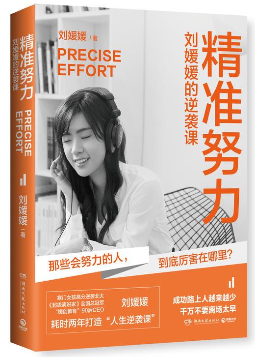 精准努力:刘媛媛的逆袭课 商品图0