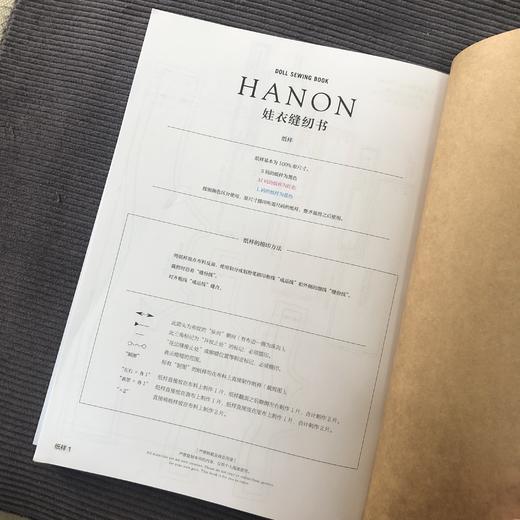 HANON娃衣缝纫书 商品图12